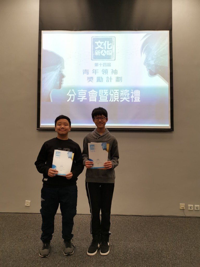 2B Wong Hei Chit and 2D Ip Yui To successfully completed the MuseTeens_ Youth Leadership Scheme