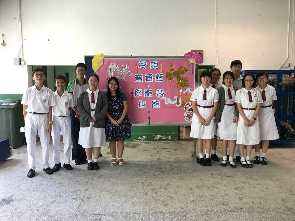 our putonghua ambassadors