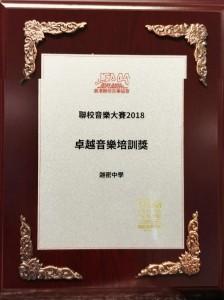 Outstanding Music Training Award